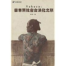 Yakuza:日本黑社会合法化之旅