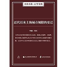 近代以来上海城市规模的变迁(谷臻小简·AI导读版)(本书从历史学的视角和方法出发,梳理公共租界、法租界、条约时期上海租界以及1937年到1949年的上海城市规模问题,以及中华人民共和国成立之后上海城市规模的变迁。)