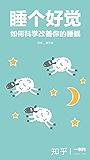 睡个好觉:如何科学改善你的睡眠——知乎周不润作品 (知乎「一小时」系列)