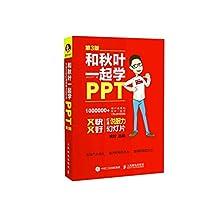 和秋叶一起学PPT:又快又好打造说服力幻灯片(第3版)