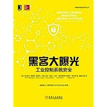 黑客大曝光:工业控制系统安全 (网络空间安全技术丛书)