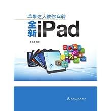苹果达人教你玩转全新iPad