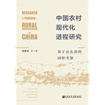 中国农村现代化进程研究:基于山东省的田野考察