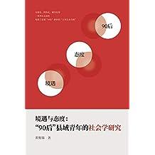 """境遇与态度 : """"90 后""""县域青年的社会学研究"""