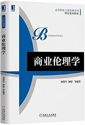 商业伦理学.pdf