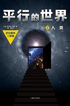 """""""平行的世界2: 人类 (尼安德特三部曲)"""",作者:[罗伯特·索耶 (Robert Sawyer)]"""