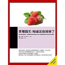 草莓园艺-知道这些就够了(面对眼前摆着的一盘鲜嫩欲滴的草莓果,你会不会想要知道它们是怎样长成的?)