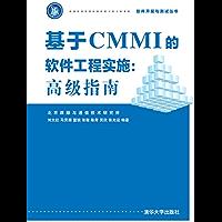 基于CMMI的软件工程实施:高级指南 (软件开发与测试丛书)