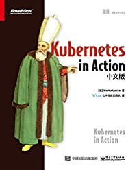 Kubernetes in Action中文版(博文視點圖書)