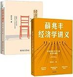 【套裝2冊】薛兆豐經濟學講義+經濟學通識(第2版) 來自超過25萬人的經濟學課堂 薛兆豐著 經濟學入門基礎書經濟理論原理正版書