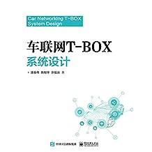 车联网T-BOX系统设计