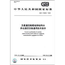 卫星通信船载地球站码分多址通信设备通用技术条件(GB/T 15869-1995)