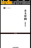 乡土中国(修订本)【收录《乡土中国》《皇权与绅权》《内地的农村》《乡土重建》和《生育制度》等5篇费孝通代表作!】 (世纪人文系列丛书·世纪文库)