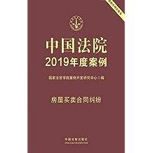 中国法院2019年度案例:房屋买卖合同纠纷