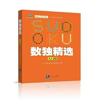 数独精选.pdf