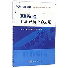 BDSim在卫星导航中的应用