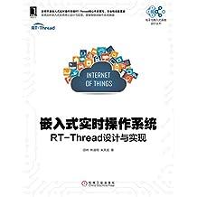 嵌入式实时操作系统:RT-Thread设计与实现 (电子与嵌入式系统设计丛书)