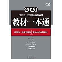 2020国家统一法律职业资格考试教材一本通4:经济法·环境资源法·劳动与社会保障法