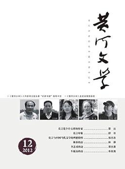"""""""黄河文学 月刊 2012年12期"""",作者:[黄河文学]"""