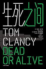 生死之間【上海譯文出品!美國頭號軍事作家,世界暢銷反恐小說大師的一場驚險貓鼠游戲,堪稱當今世界應對國際恐怖的必備參考!】 (湯姆·克蘭西作品系列)