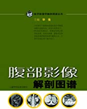 腹部影像解剖图谱 (医学影像学解剖图谱丛书)