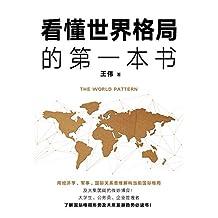 看懂世界格局的第一本书(2019年全新修订版)