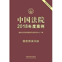 中国法院2018年度案例·借款担保纠纷