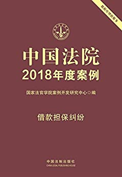 """""""中国法院2018年度案例·借款担保纠纷"""",作者:[国家法官学院案例开发研究中心]"""