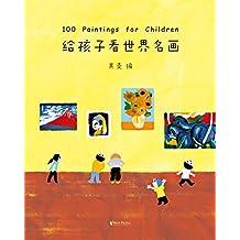 给孩子看世界名画(从人类绘画的璀璨星河中精心挑选出一百幅适合孩子们的画。陪孩子在画中感受世间万物、宇宙星辰。)