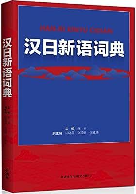 汉日新语词典.pdf