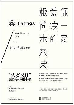 """""""你一定爱读的极简未来史【一读就懂到2032年。一部生动简明、通俗有趣的行动指南。以未来的眼光,活在当下】"""",作者:[克里斯托弗·巴纳特]"""
