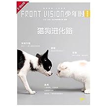 少年时新阅读(双语)·猫狗进化路
