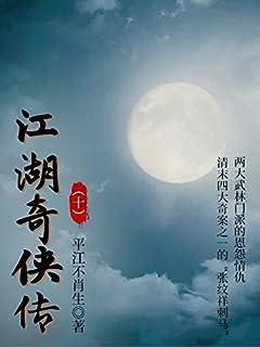 江湖奇侠传10