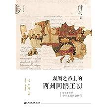 丝绸之路上的西州回鹘王朝:9~13世纪中亚东部历史研究【丝路、大漠:谜一样的西州回鹘王国】 (九色鹿)