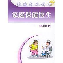 家庭保健医生(家庭医生丛书)
