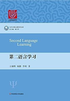 """""""第二语言学习(中国心理学专家向世界讲述情绪心理学,反映中国学者的在该领域的重要贡献。) (当代中国心理科学文库)"""",作者:[王瑞明, 杨静, 李利]"""