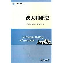世界历史文库:澳大利亚史