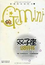 """双子座说明书 (""""最潮星座说明书""""系列)"""