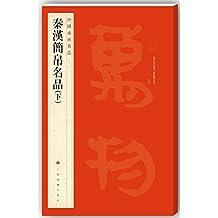 中国碑帖名品·秦汉简帛名品(下)