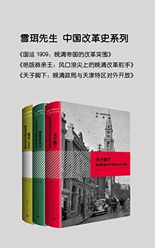 中國改革史系列(共三冊)