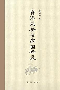 """""""《资治通鉴》与家国兴衰(精) (中华书局出品)"""",作者:[张国刚]"""