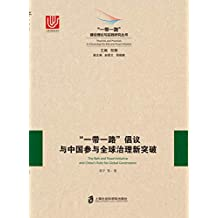 """""""一带一路""""倡议与中国参与全球治理新突破"""