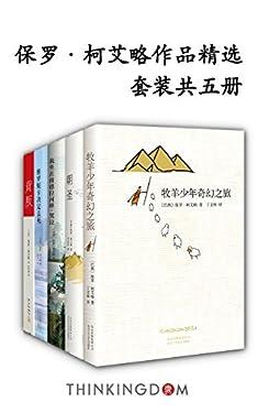 保罗·柯艾略作品精选(套装共5册,改变一个人一生的套书,作品销量与《圣经》比肩。)