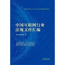 中国互联网行业法规文件汇编