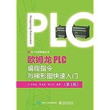 欧姆龙PLC编程指令与梯形图快速入门(第3版)