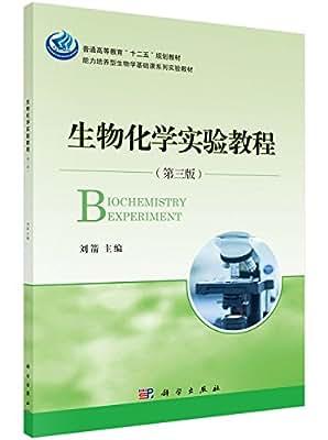 生物化学实验教程.pdf