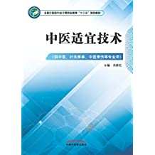 中医适宜技术(中职)