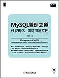 MySQL管理之道:性能调优 高可用与监控 (数据库技术丛书)