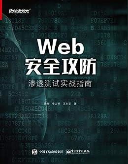"""""""Web安全攻防:渗透测试实战指南"""",作者:[徐焱, 李文轩, 等]"""