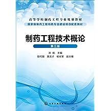 制药工程技术概论(第三版)